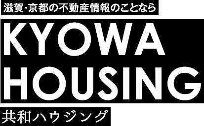 滋賀・京都の不動産情報のことなら共和ハウジング