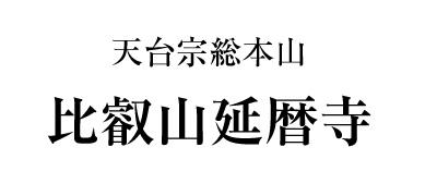 天台宗総本山 比叡山延暦寺