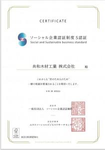 S認証(共和木材工業)